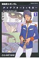機動戦士ガンダムデイアフタートゥモロー カイ・シデンのメモリーより 1 角川コミックス・エース