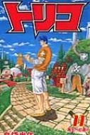 トリコ 11 ジャンプ・コミックス