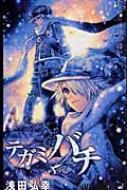 テガミバチ11 ジャンプ・コミックス