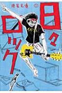 日々ロック 1 ヤングジャンプ・コミックス