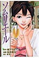 ソムリエール 15 ヤングジャンプ・コミックスBJ