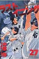 ラストイニング 私立彩珠学院高校野球部の逆襲 27 ビッグコミックス