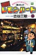 BARレモン・ハート 26 アクションコミックス