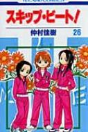 スキップ・ビート! 第26巻 花とゆめコミックス