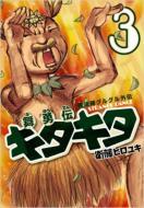 魔法陣グルグル外伝舞勇伝キタキタ 3 ガンガンコミックスONLINE