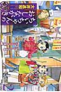 ちぃちゃんのおしながき繁盛記 2 BAMBOO COMICS