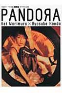 PANDORA 真梨邑ケイ写真集