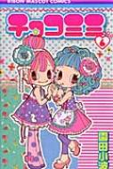 園田小波/チョコミミ 6