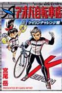 アオバ自転車店ケイリンチャレンジ編 YOUNG KING COMICS