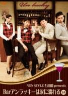 ローチケHMV石田明 (NON STYLE)/Non Style 石田明 Presents Barアンラッキーは涙に濡れる 下巻