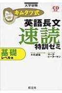 キムタツ式英語長文速読特訓ゼミ大学受験 基礎レベル編