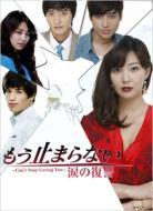 もう止まらない 〜涙の復讐〜DVD-BOX1