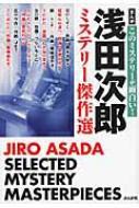 浅田次郎ミステリー傑作選 まんがこのミステリーが面白い!