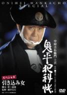 鬼平犯科帳スペシャル 引き込み女