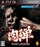 Game Soft (PlayStation 3)/肉弾