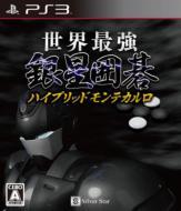 Game Soft (PlayStation 3)/世界最強銀星囲碁 ハイブリットモンテカルロ