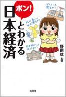 ポン!とわかる日本経済 宝島SUGOI文庫