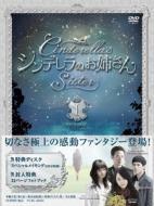 シンデレラのお姉さん DVD-BOX I