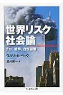世界リスク社会論 テロ、戦争、自然破壊 ちくま学芸文庫