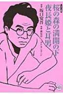 桜の森の満開の下・夜長姫と耳男 コミック版 MANGA BUNGOシリーズ