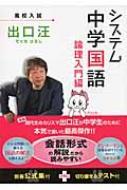 システム中学国語論理入門編