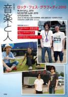 ロック・フェス・グラフィティ2010 音楽と人 2010年 10月号増刊