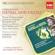 『ヘンゼルとグレーテル』全曲 カラヤン&フィルハーモニア管、グリュンマー、シュヴァルツコップ、他(1953 モノラル)(2CD)