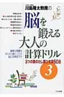 川島隆太教授の脳を鍛える大人の計算ドリル 3つの数のたし算ひき算60日 3