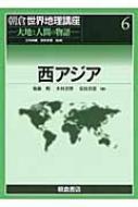 朝倉世界地理講座 大地と人間の物語 6