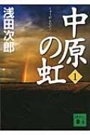 中原の虹 1 講談社文庫