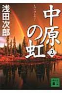 中原の虹 2 講談社文庫