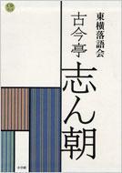 CDブック 東横落語会 古今亭志ん朝
