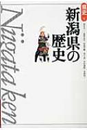新潟県の歴史 県史