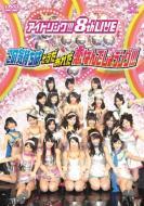 Idoling!!!8th Live Kono Kimochi Ha Souda Areda Koi Nandeshoungu!!!