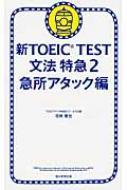 新TOEIC TEST文法特急 2 急所アタック編