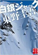 白銀ジャック 実業之日本社文庫