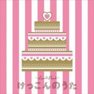 Various/Love & Peach けっこんのうた
