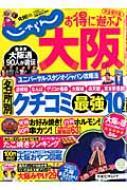 HMV&BOOKS online書籍/お得に遊ぶ♪大阪 2010-2011 完全保存版