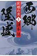 巨眼の男 西郷隆盛 1 集英社文庫
