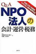 Q&A NPO法人の会計・運営・税務 平成22年7月制定NPO法人会計基準対応