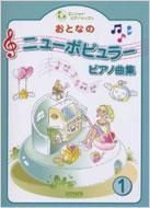 おとなのニューポピュラー・ピアノ曲集 1 エンジョイ・ピアノ・レッスン
