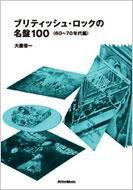 ブリティッシュ・ロックの名盤100 60〜70年代編 名盤100