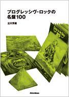 プログレッシヴ・ロックの名盤100 名盤100