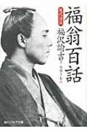 福翁百話 現代語訳 角川ソフィア文庫