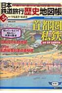 日本鉄道旅行歴史地図帳 全線全駅全優等列車 5号 新潮「旅」ムック