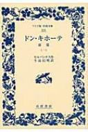 ドン・キホーテ 前篇1 ワイド版