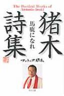 猪木詩集「馬鹿になれ」 角川文庫