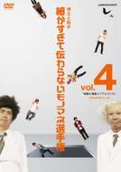 Tv/細かすぎて伝わらないモノマネ選手権 Vol.4