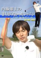 内藤雄士の誰も知らなかったレッスン 〜GOLF・ダ・ヴィンチ〜DVD-BOX(5枚組)