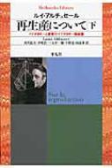 HMV&BOOKS onlineルイ・アルチュセール/再生産について 下 イデオロギ-と国家のイデオロギ-諸装置